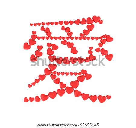 love asian ideogram with heart 3d illustration - stock photo