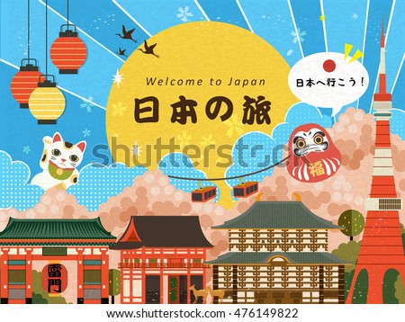 Lovely Japan travel poster with famous attractions. Japan travel words and let's go to Japan in Japanese in the middle. Lucky words on the daruma and thunder Gate japanese name on the lantern