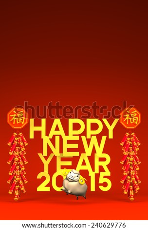 Lunar New Year's Firecrackers, Sheep, 2015 Greeting On Red Text Space. 3D render illustration For New Year's Day In Asia. - stock photo