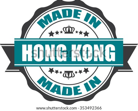 Made In Hong Kong Rubber Stamp with Star And Ribbon. (Sticker, Tag, Icon, Symbol). - stock photo