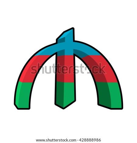 Manat Azerbaijan Sign money. National currency of Azerbaijan. Beefy big surround Azeri cash. Sign and flag State Azerbaijan manat - stock photo