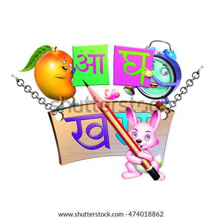 Hindi Alphabets Stock Images, Royalty-Free Images & Vectors ...