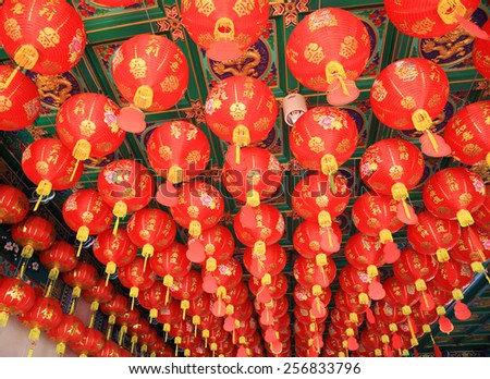 Many Traditional lanterns hanging on Chinese temple - stock photo