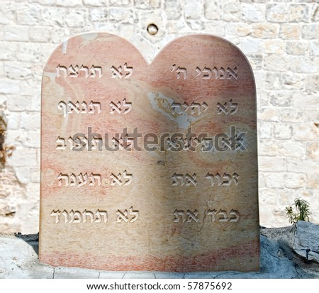 Marble with Ten commandments, Jerusalem, Israel - stock photo