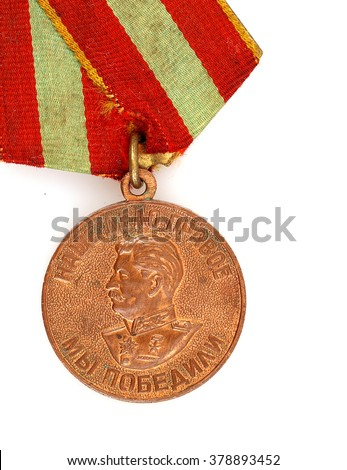 medal for brave work in war - stock photo