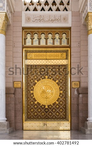 MEDINA, SAUDI ARABIA-DECEMBER 18, 2014: One of the doors made of brass at Masjid Nabawi in Medina, Saudi Arabia.