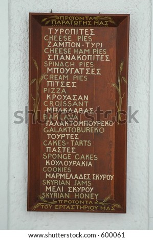 Menu on Skyros, Greece - stock photo