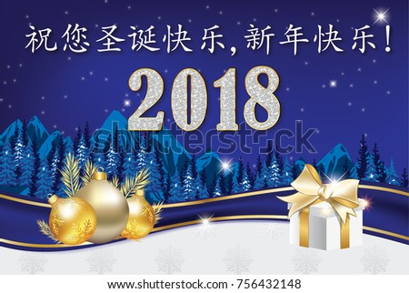 Merry christmas happy new year greeting stock illustration 756432148 merry christmas happy new year greeting card with message in chinese text translation m4hsunfo