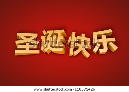 Merry Christmas in Chinese text on a red background (3d illustration) - stock photo