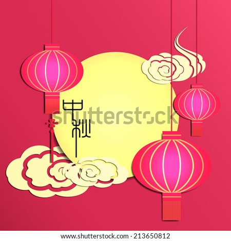 """Mid Autumn Festival Chinese Lantern Background, Translation of Chinese Calligraphy """"Zhong Qiu"""" means Mid Autumn. - stock photo"""