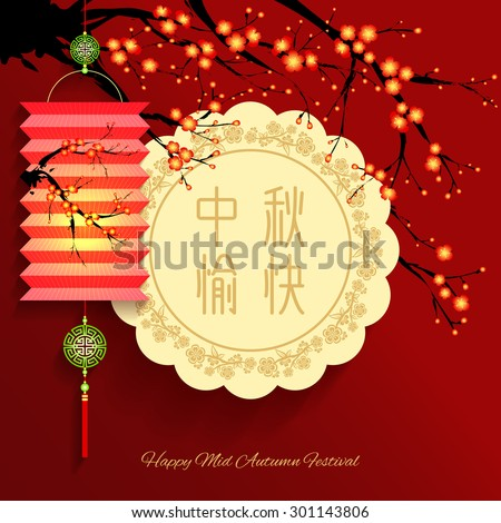 Mid Autumn Festival with Lantern Background. Translation: Happy Mid Autumn Festival - stock photo