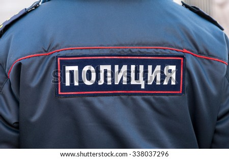 """Midsection of russian policeman in uniform. Text on russian: """"Police"""" - stock photo"""