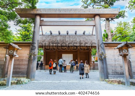 MIE, JAPAN - NOVEMBER 20, 2015: Ise Grand Shrine (Geku - outer shrine, officially known as Toyouke Daijingu) dedicated to Toyouke-Omikami, the deity of agriculture and industry - stock photo
