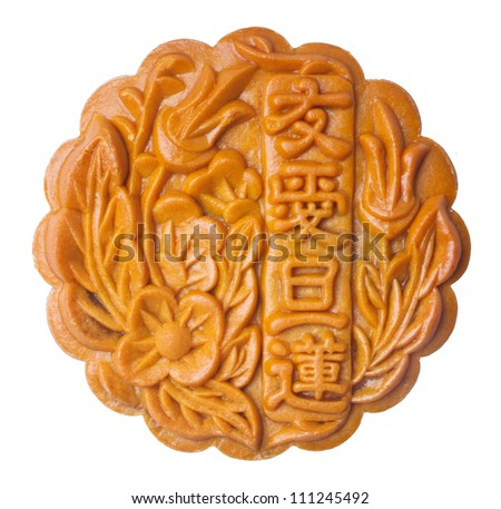 Mooncake, the Chinese words on the mooncake is 'ingredient', not a logo or trademark. - stock photo
