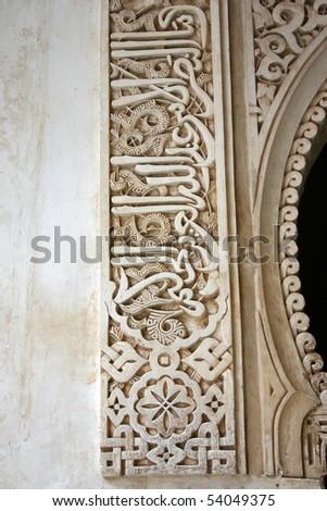Moorish design from Alhambra - stock photo
