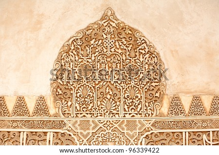 Moorish plasterwork from inside the Alhambra palace in Granada Spain - stock photo