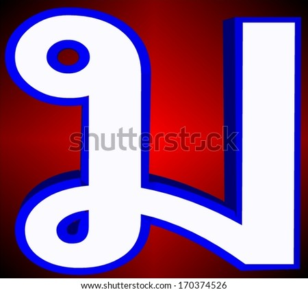 Mor maa Thai script is used to write the Thai language and other minority languages in Thailand. It has 44 consonant, 15 vowel symbols that combine into at least 28 vowel forms - stock photo