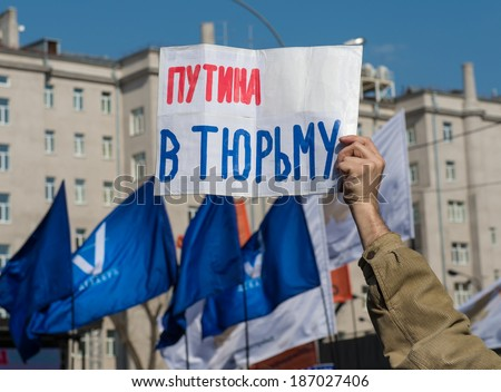 """MOSCOW - APRIL 13, 2014: Opposition meeting in protection of freedom of mass media """"March of truth"""". Russian text: """"Putin go to jail!"""" - stock photo"""