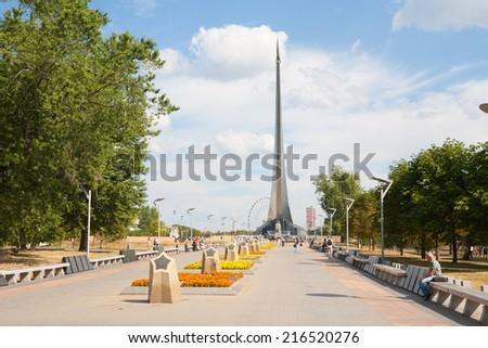 MOSCOW - AUGUST 4: Cosmonautics Memorial Museum buildingg in Peace prospect on August 4, 2014 in Moscow. - stock photo