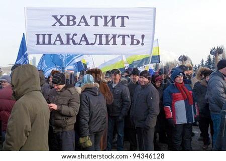 MOSCOW - FEBRUARY 4: The pro-Putin meeting on February 04, 2012 in Moscow. According to the police, this Poklonnaya mountain meeting gathered more than 120 thousand people. - stock photo