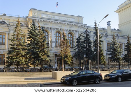MOSCOW - NOVEMBER 22: Building of Central Bank of Russian Federation in Neglinnaya Street on November 22, 2016 in Moscow. Central Bank of Russia founded in 1860 as State Bank of the Russian Empire.