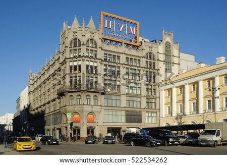 MOSCOW - NOVEMBER 22: TSUM building on Petrovka Street  on November 22, 2016 in Moscow. TSUM is big shopping mall in center of Moscow.