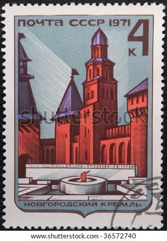 MOSCOW -  1971: Postal stamp USSR 1971. Vintage stamp depicting  Detinets is the ancient name for the Kremlin or fortress in Novgorod the Great - stock photo