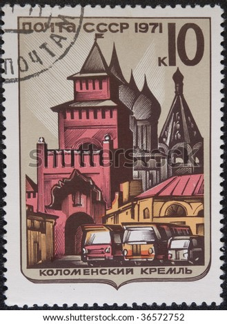 MOSCOW - 1971: Postal stamp USSR 1971. Vintage stamp depicting Kolomna Kremlin, ancient city in Moscow Oblast, Russia - stock photo