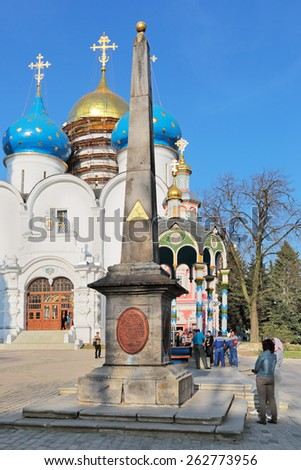 MOSCOW REGION, SERGIYEV POSAD, RUSSIA - MAY 1, 2014: Trinity Lavra of St. Sergius - the largest Orthodox male monastery in Russia. The obelisk in the center of the Cathedral square - stock photo