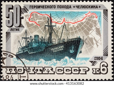 "MOSCOW, RUSSIA - APRIL 29, 2016: A stamp printed in USSR (Russia) shows russian ship ""Chelyuskin"" in ice in Arctic, series ""The 50th Anniversary of  ""Chelyuskin's Voyage"", circa 1984"