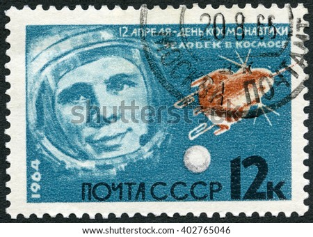 MOSCOW, RUSSIA - APRIL 26, 2015: A stamp printed in USSR shows Portrait of Yuri Gagarin (1934-1968) and stellite, series Leaders in rocket theory and technique, 1964 - stock photo