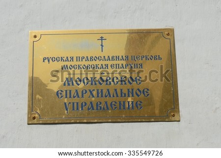 MOSCOW, RUSSIA - AUGUST 14, 2013: The Moscow diocesan administration in the Novodevichy convent. Novodevichy Bogoroditse-Smolensky monastery - Orthodox convent in Moscow on Devichie field. - stock photo