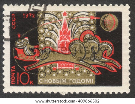 MOSCOW, RUSSIA - CIRCA APRIL, 2016: a post stamp printed in the USSR, dedicated to New Year holiday, circa 1971 - stock photo