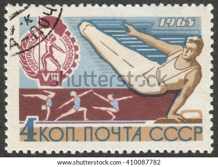 """MOSCOW, RUSSIA - CIRCA APRIL, 2016: a post stamp printed in the USSR shows a gymnasts, the series """"The 8th Trade Unions Summer Spartakiad"""", circa 1965 - stock photo"""