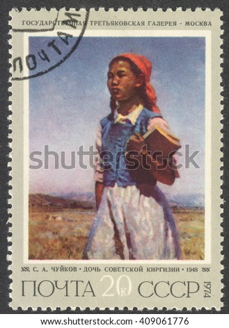 "MOSCOW, RUSSIA - CIRCA APRIL, 2016: a post stamp printed in the USSR shows a painting ""Daughter of Soviet Kyrgyzstan"" by S.A.Chukov, the series ""The Soviet Paintings"", circa 1974 - stock photo"