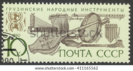 "MOSCOW, RUSSIA - CIRCA APRIL, 2016: a post stamp printed in the USSR shows Georgian folk musical instruments, the series ""National Musical Instruments"", circa 1990 - stock photo"