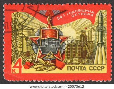 MOSCOW, RUSSIA - CIRCA MAY, 2016: a post stamp printed in the USSR dedicated to the 54th Anniversary of Great October Revolution, circa 1971