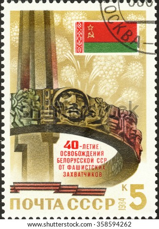 MOSCOW, RUSSIA - DECEMBER, 2015: a post stamp printed in the USSR and devoted to  the 40th Anniversary of Byelorussian Liberation from fascism, circa 1984 - stock photo