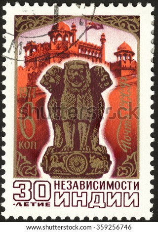 MOSCOW, RUSSIA - DECEMBER, 2015: a post stamp printed in the USSR shows a landmark of India, devoted to the 30th Anniversary of Independence of India, circa 1977 - stock photo