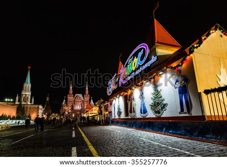 MOSCOW, RUSSIA - DECEMBER 25, 2015: On the red square ice rink was opened with an area of three thousand square meters. Next to the ice rink began to work the fair.