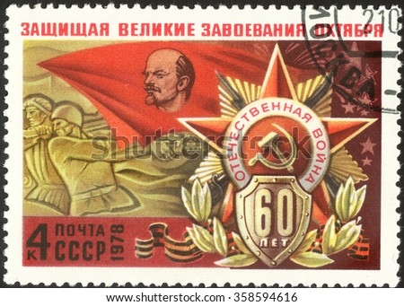 """MOSCOW, RUSSIA - DECEMBER, 2015: post stamp printed in the USSR shows soldiers leaving for the front and the portrait of Lenin, the series """"The 60th Anniversary of Soviet Military Forces"""", circa 1978 - stock photo"""