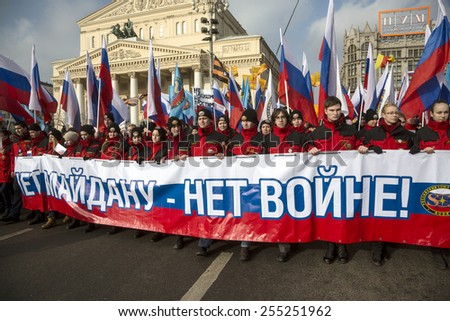 MOSCOW,RUSSIA - FEB 21:Pro-Kremlin activists from Russia's Anti-Maidan movement marched with banners in center of Moscow to mark the one year anniversary of Ukraine's pro-EU protests on 21 of feb 2015 - stock photo