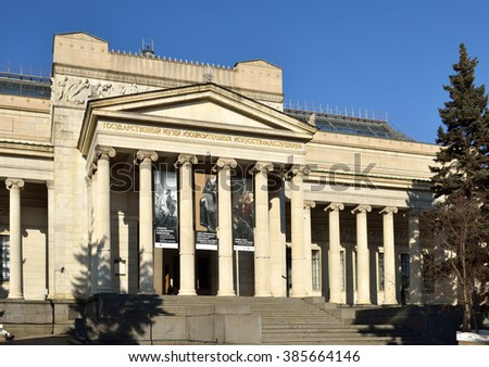 MOSCOW, RUSSIA - FEBR 28, 2016: Pushkin State Museum of Fine Arts is largest museum of art in Moscow