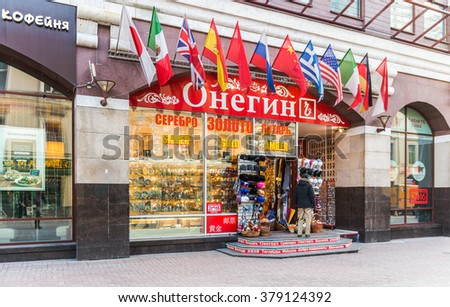 Moscow, Russia - 17 February, 2016: the gift Shop on the Old Arbat.