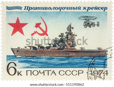"MOSCOW, RUSSIA - January 08, 2017: A stamp printed in USSR (Russia) shows Russian antisubmarine cruiser, series ""Soviet Navy"", circa 1974"