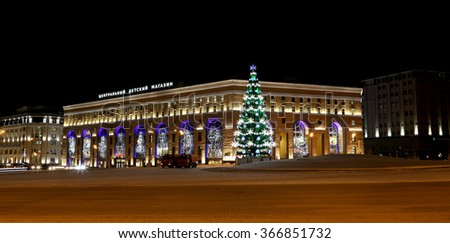 MOSCOW, RUSSIA- JANUARY 14, 2016: Christmas (New Year holidays) illumination of the Central Children's Store on Lubyanka (inscription in Russian) at night, Moscow, Russia