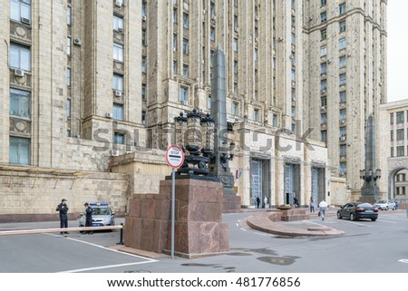 Moscow, Russia - July 14, 2016: Entrance to the building of the Ministry of Foreign Affairs of the Russian Federation (address: Smolensk-Sennaya Square, 32/34)