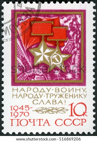 MOSCOW, RUSSIA - JUNE 05, 2016: A stamp printed in USSR shows Gold Star of the Order of Hero of the Soviet Union and Medal of Socialist Labor, 1970
