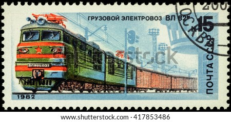 "MOSCOW, RUSSIA - MAY 09, 2016: A stamp printed in USSR (Russia), shows Soviet commercial electric train VL82m, series ""Locomotives"", circa 1982 - stock photo"