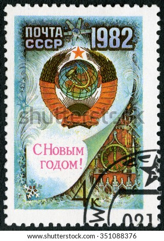 MOSCOW, RUSSIA - NOVEMBER 01, 2015:  A stamp printed in USSR shows the State Emblem of the Soviet Union and the Spasskaya Tower with clock, devoted New Year 1982, 1981 - stock photo